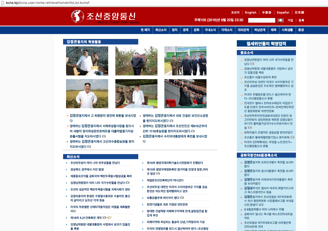 North Korea website that was leaked